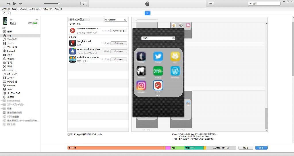 iTunesからGoogle+アプリをインストール
