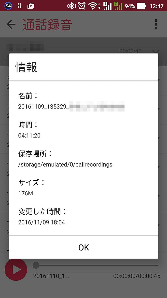 記録された通話録音のファイル