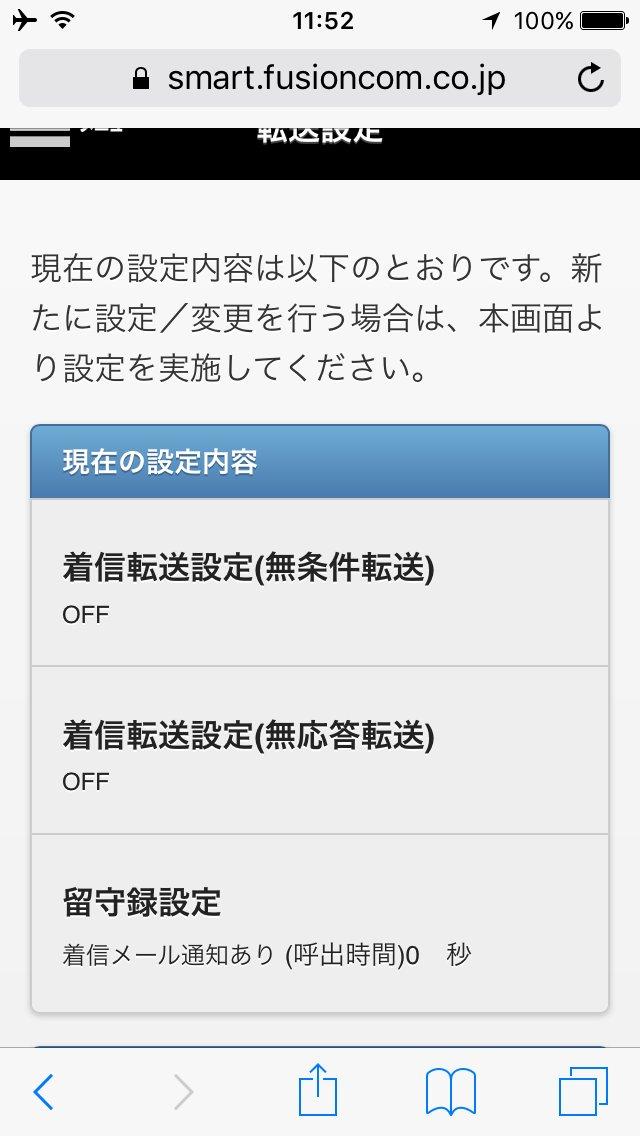 IP電話の留守番電話の設定