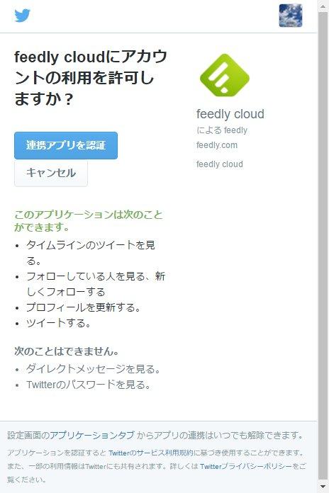 TwitterのアカウントでFeedlyを登録する場合