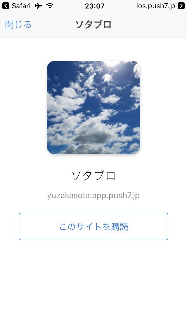 iPhoneのPush7で通知を受けたい場合