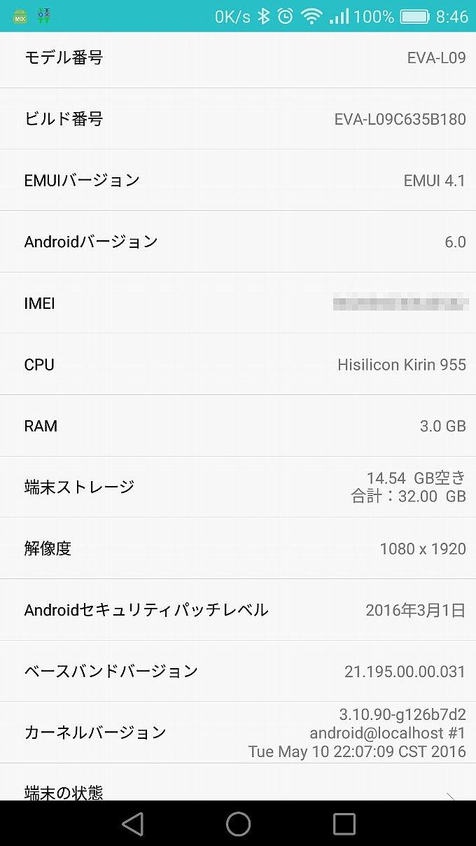 Huawei P9のセキュリティパッチレベル