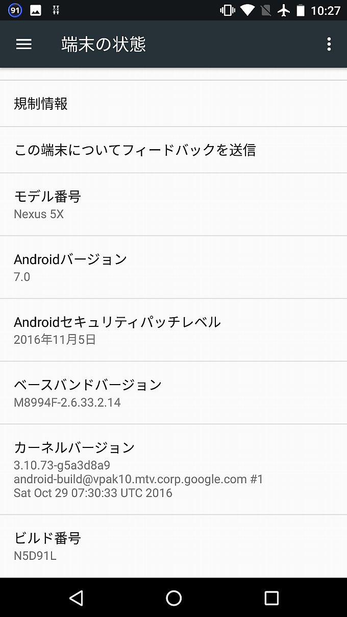 Nexus 5Xのアップデート後