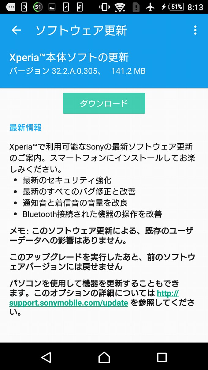 Xperia Z5 Compact E5823のアップデート通知