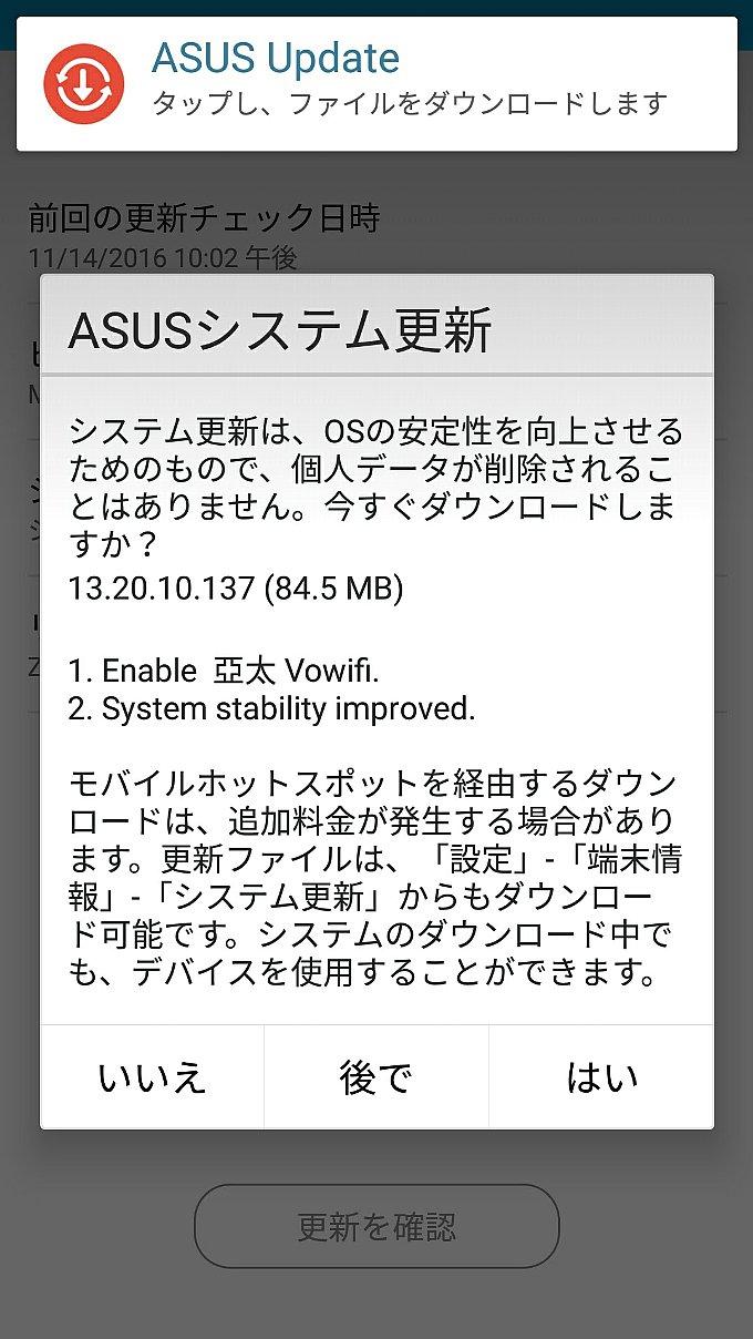 TW版ZenFone 3に来ていたアップデート通知