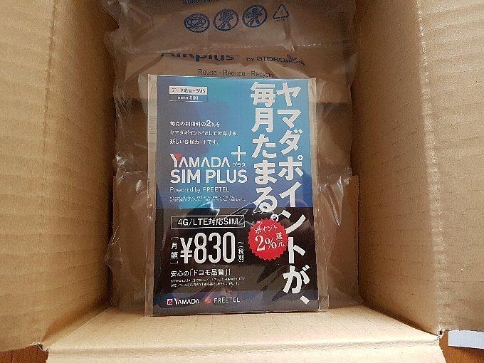 YAMADA SIM PLUSが注文後2日目で届きました