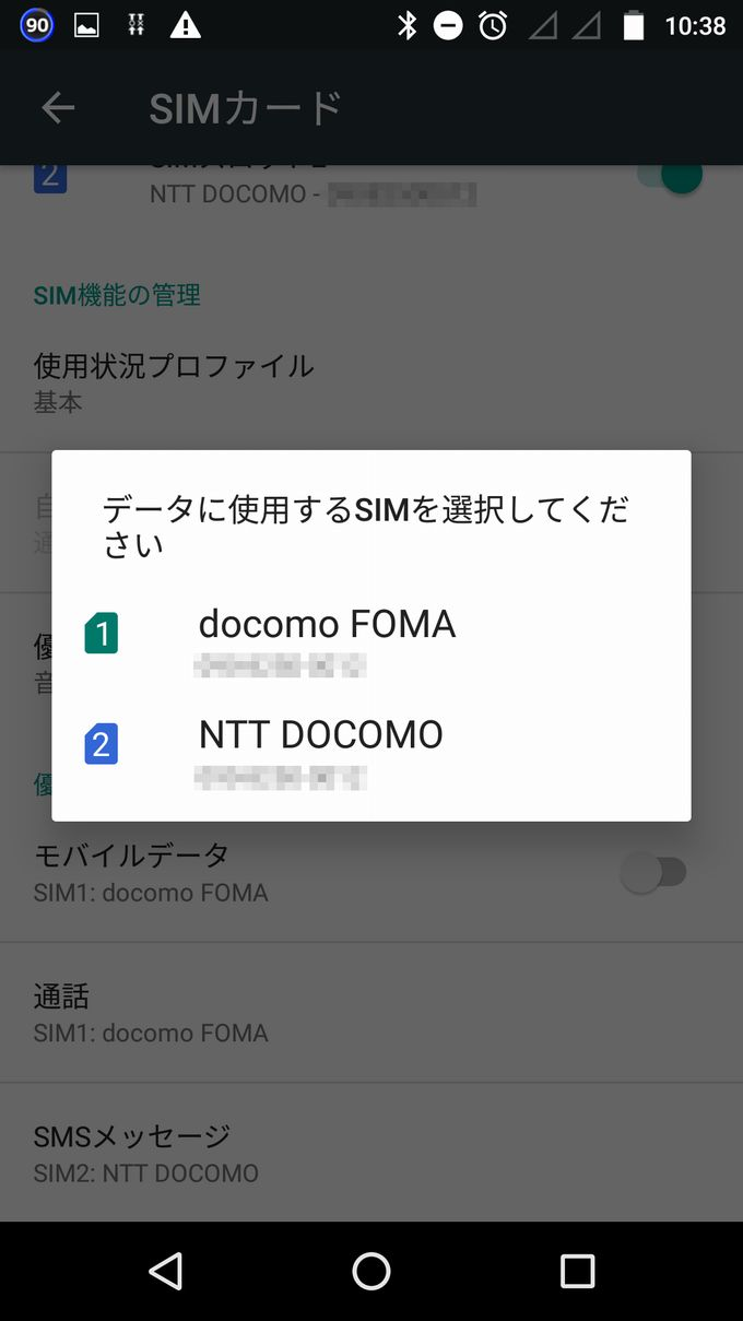 この画面ではFOMA契約以外のSIMを選択してください