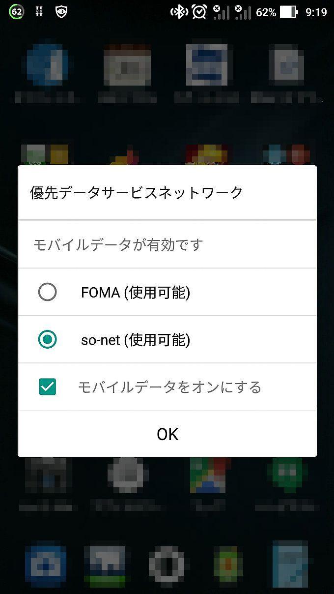 FOMA契約以外のSIMを選びます