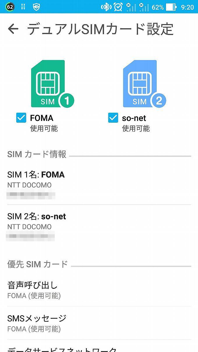 SIM1、SIM2ともに圏外表示のままです
