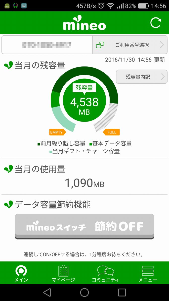 mineoアプリ上の使用量