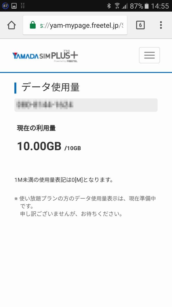 Web上でみたYAMADA SIM PLUSのデータ使用量