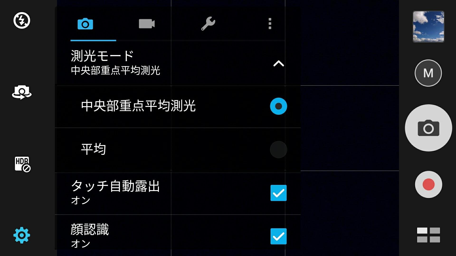 ZenFone 3の測光モード