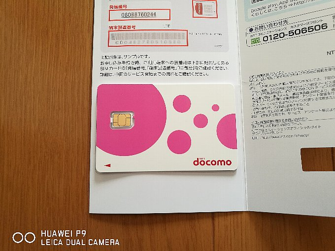 今となっては珍しいドコモのピンクカード