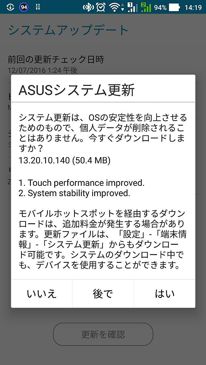 ZenFone3のアップデート通知内容