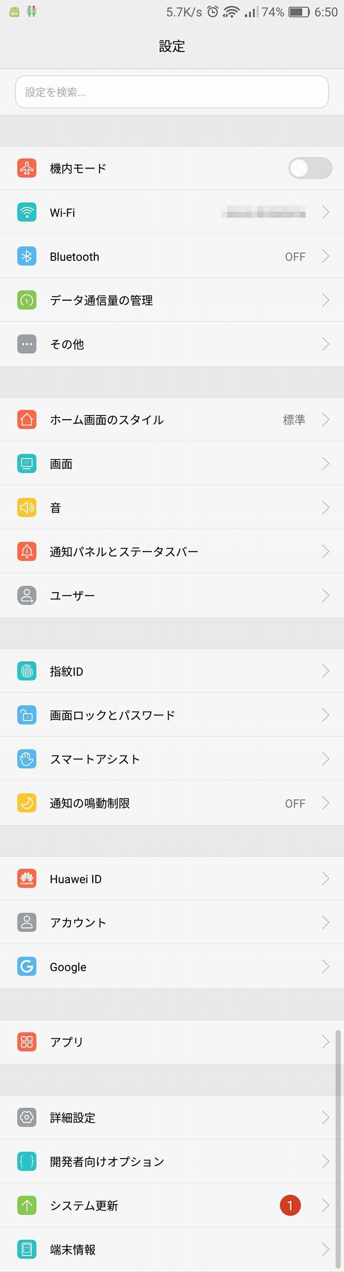 最初のアップデート後に追加された「Huawei ID」という項目
