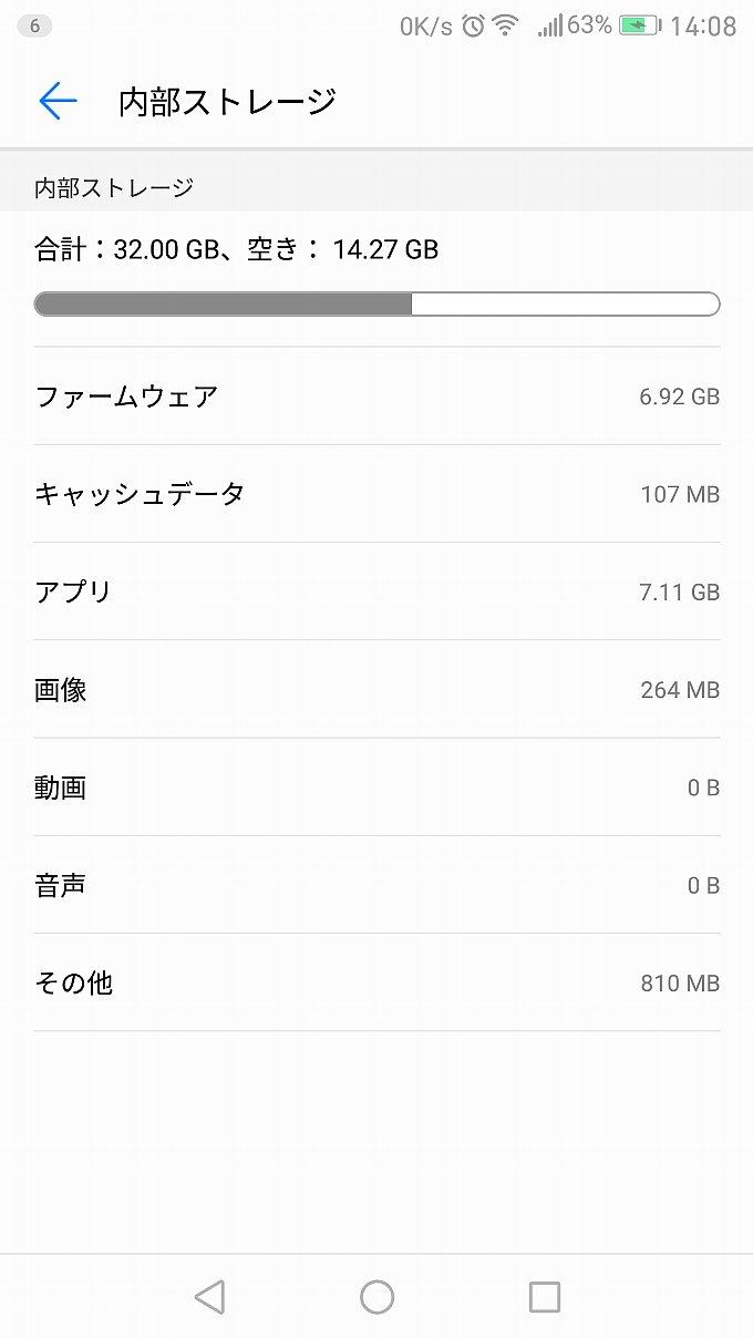 Android 7.0後のストレージ容量