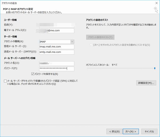 Outlookのアカウント設定画面その1