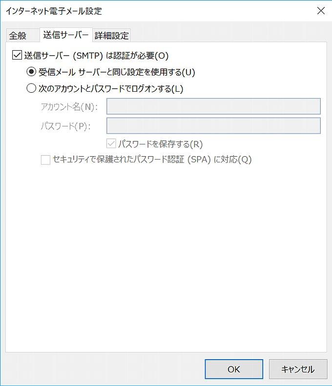 Outlookのアカウント設定画面その2