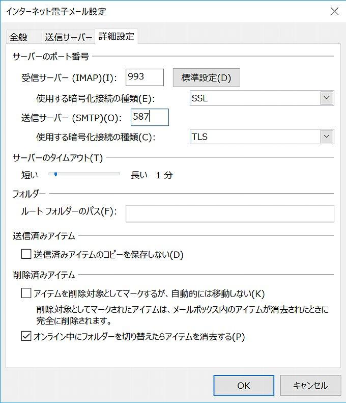 Outlookのアカウント設定画面その3
