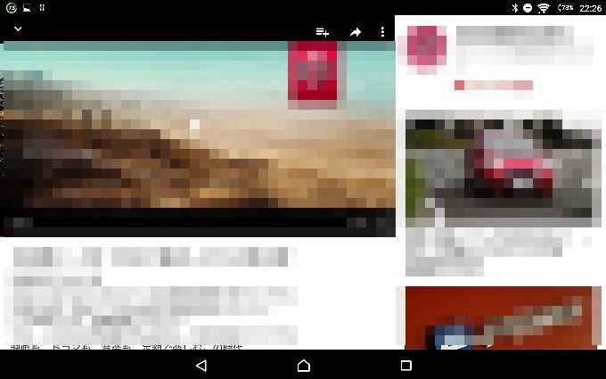 タブレット UI で見るYouTubeアプリ