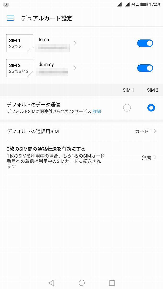 「デフォルトデータ通信」を「SIM2」に変更