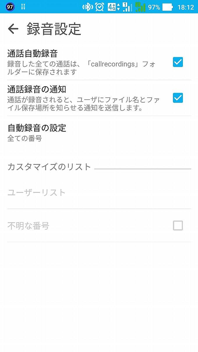 ZenFone 3に付いている通話自動録音機能