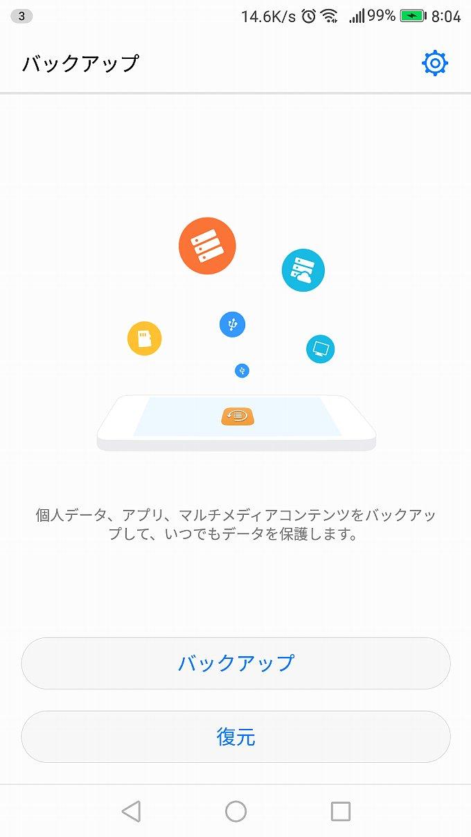 Huawei製のバックアプアプリ