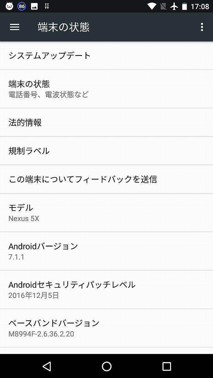 Nexus 5X のシステム情報