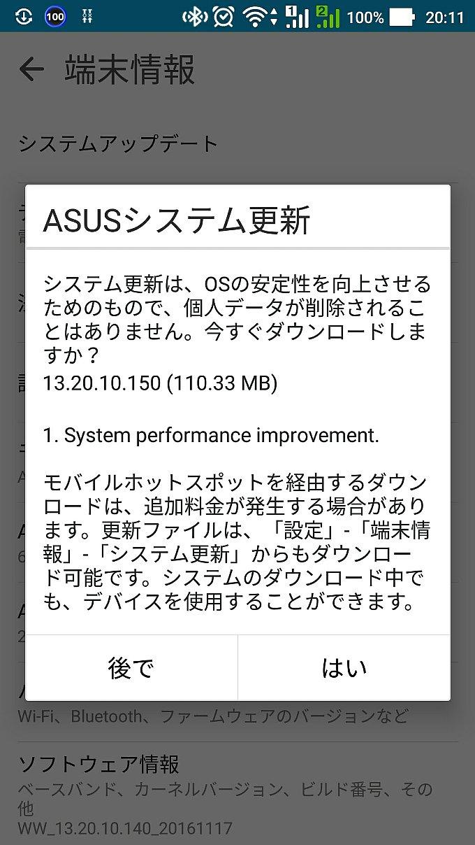 ZenFone3の「システム更新」通知