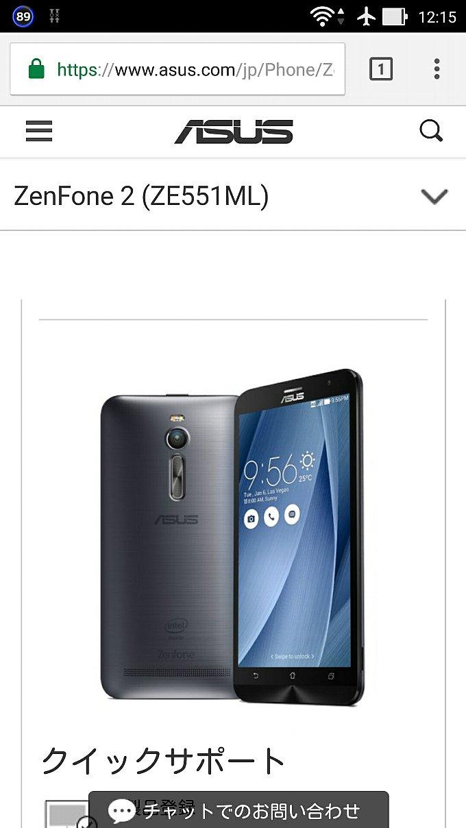 ZenFone 2 サポートサイト画面