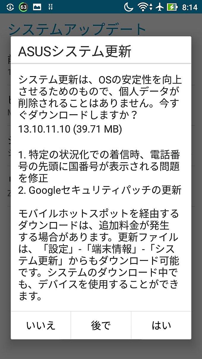 ZenFone 2 Laserのシステム更新通知
