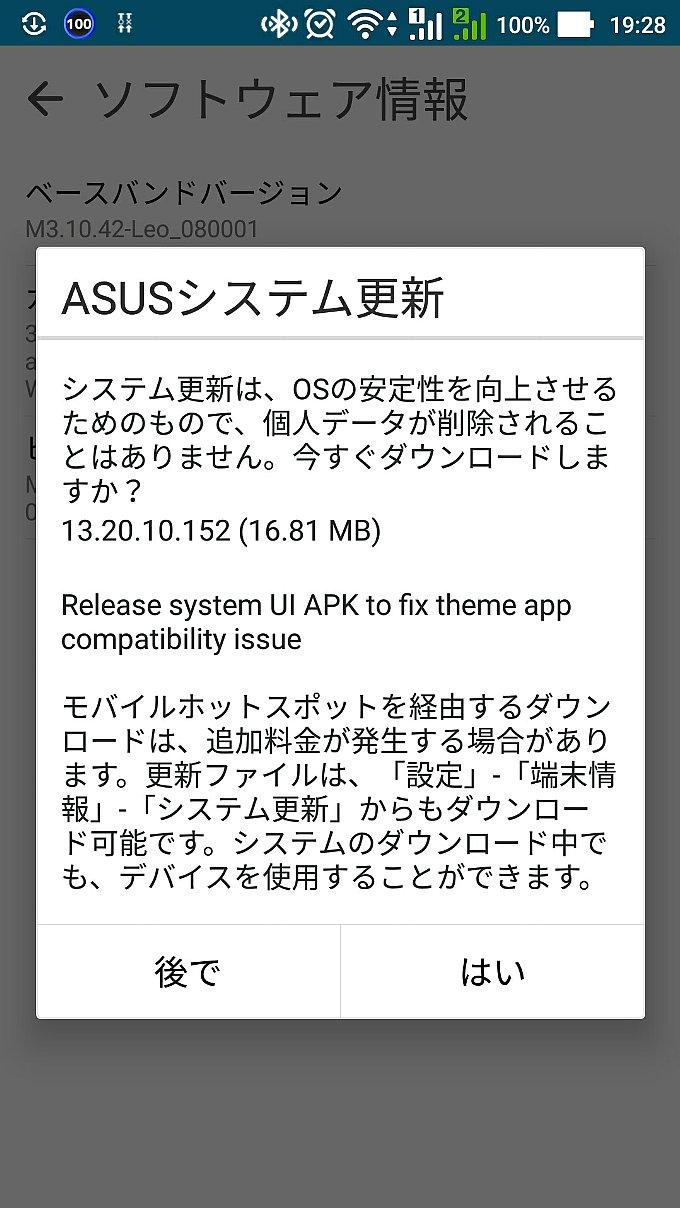 システム更新通知 13.20.10.152