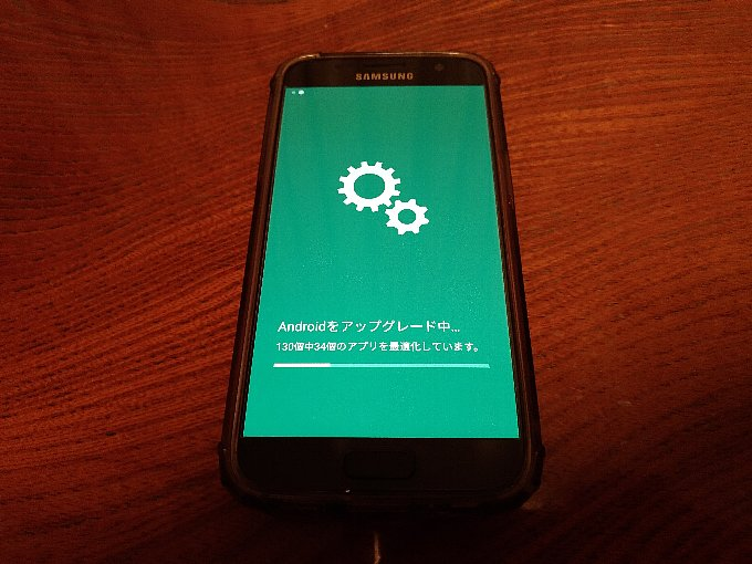 Galaxy S7 最適化中の画面