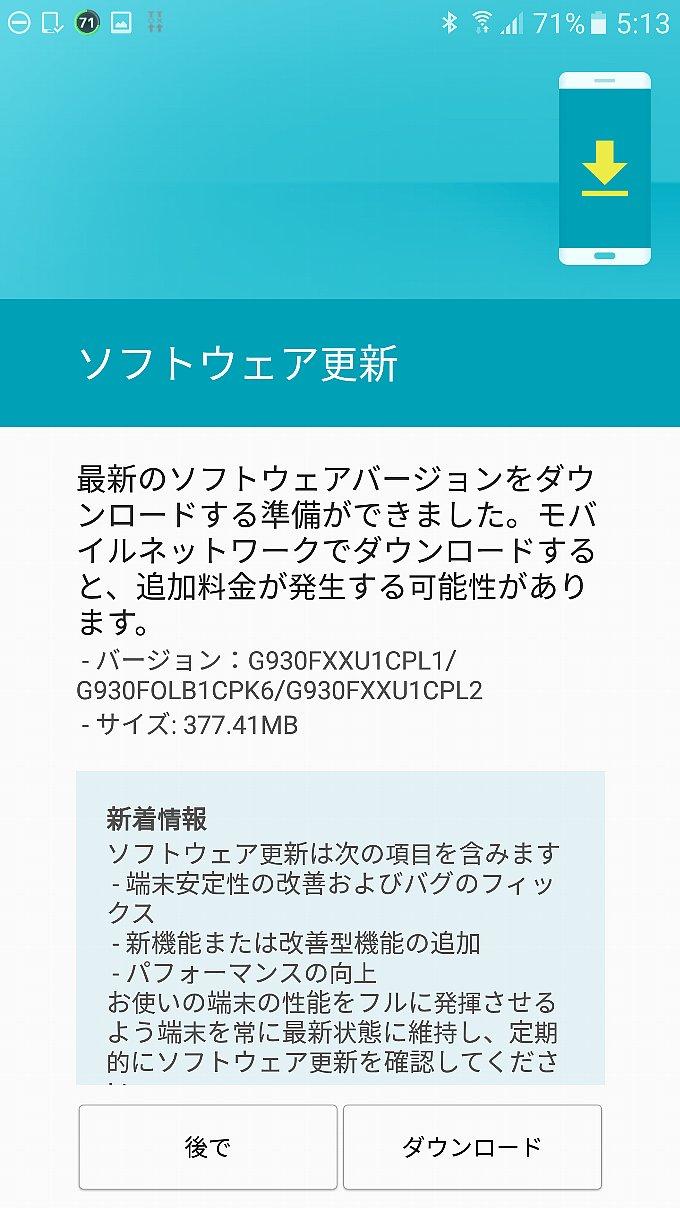 Galaxy S7 のソフトウェア更新内容