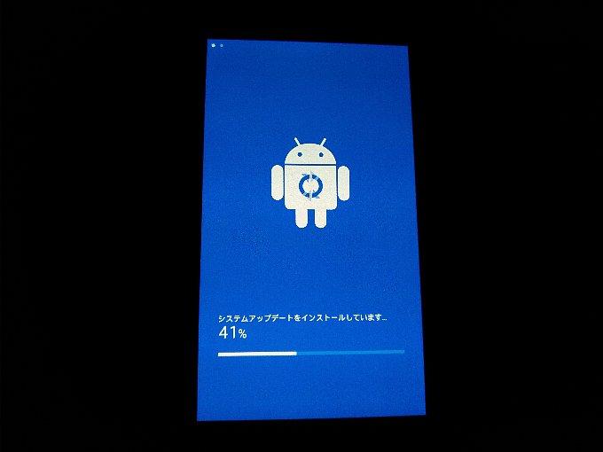 Galaxy S7 アップデート中の画面