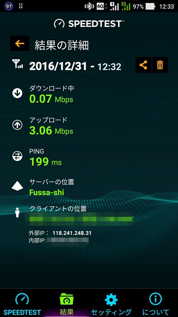 0 SIM の IPアドレス