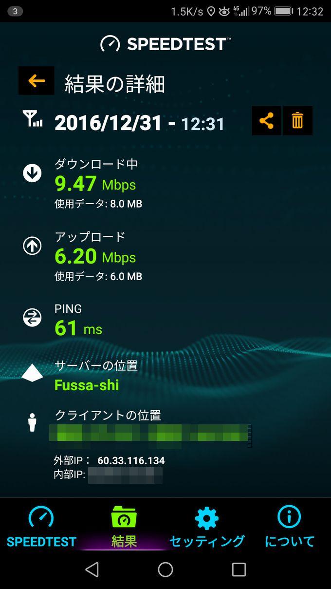 LINEモバイルの IPアドレス