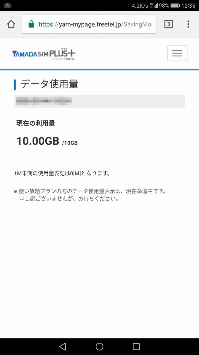 YAMADA SIM PLUS 「使い放題」プランは Web 上で使用量がわかりません