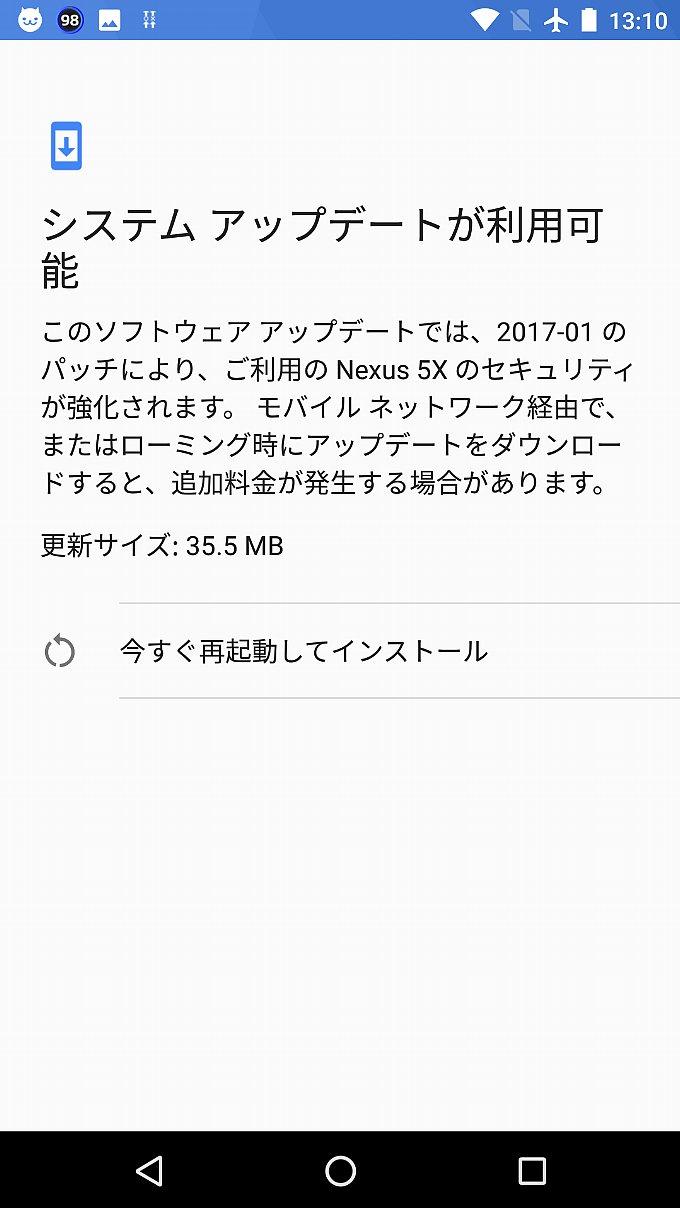 Nexus 5X に来ていた更新通知