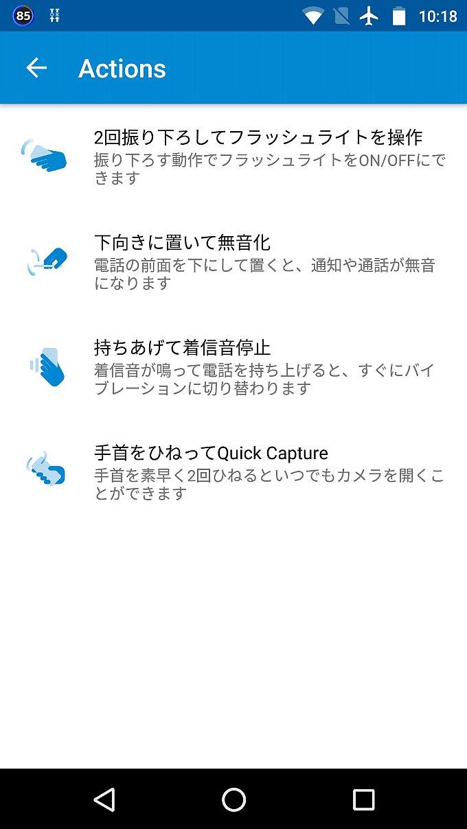 Moto G4 Plus の Moto アプリ その1(Actions)