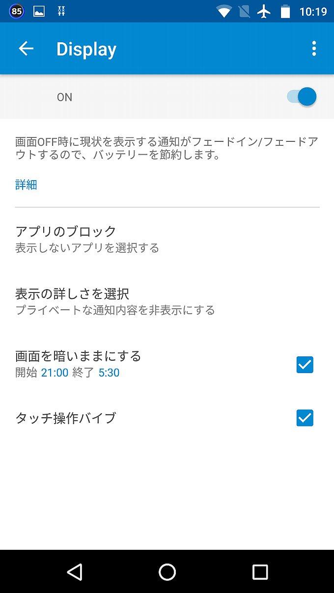 Moto G4 Plus の Moto アプリ その2(Display)