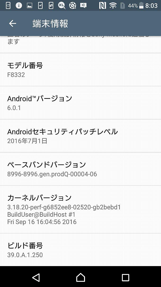 Android 6.0.1 でのシステム情報