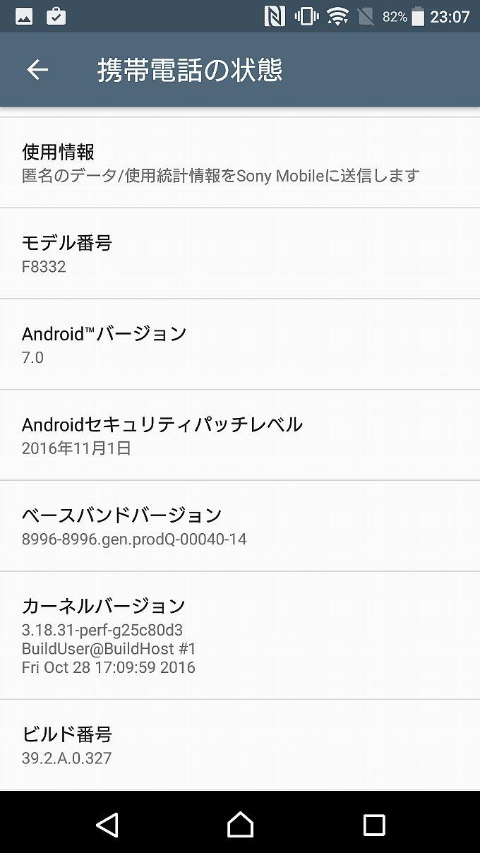 Android 7.0 化後のシステム情報