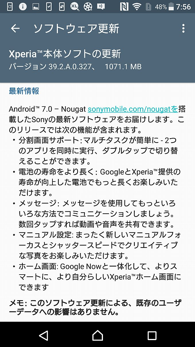 Xperia XZ F8332 のアップデート通知