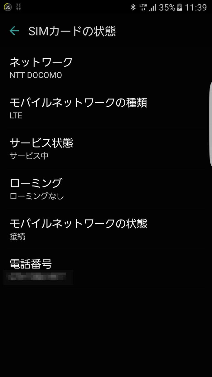 ドコモ版Galaxy S7 edgeには電波強度の項目がありません
