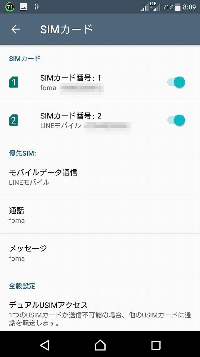 SIM1にFOMA、SIM2にMVNOをセットした場合