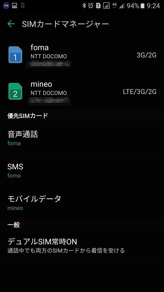 SIM1にFOMA、SIM2にMVNOをセットした場合の設定内容