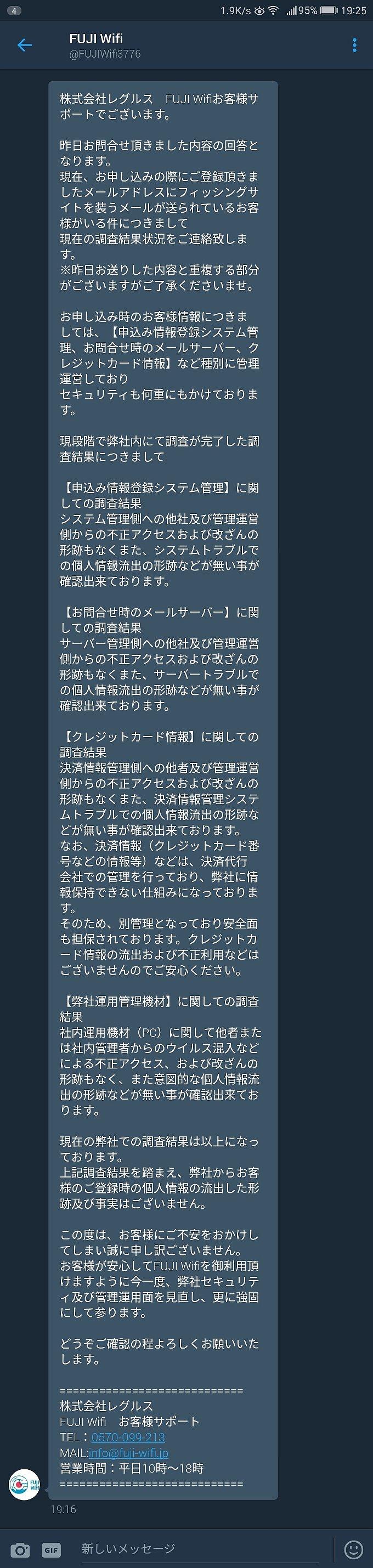 1月18日に送られてきたFUJI Wifiからのダイレクトメッセージ