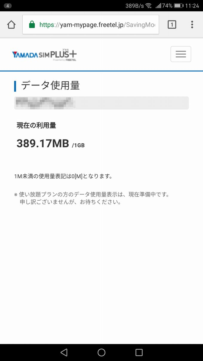 YAMADA SIM PLUSのデータ通信量