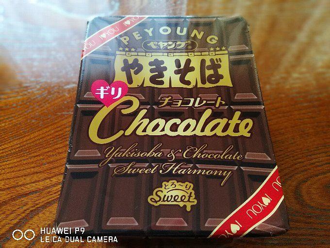 ペヤングやきそばギリChocolate